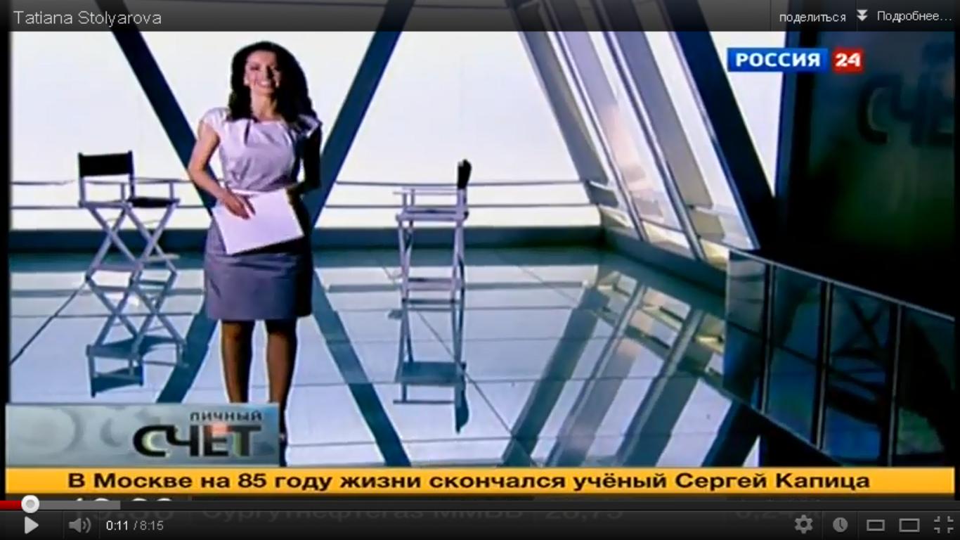 golaya-vedushaya-iz-programmi-novostey